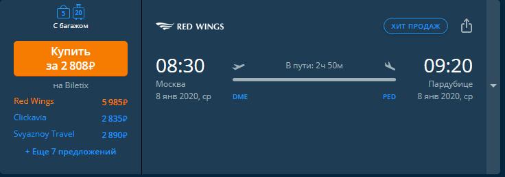 В Чехию прямым рейсом из Москвы на Рождество за 2 808 р