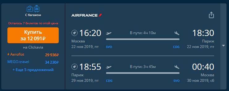 Москва-Париж прямой рейс от AirFrance за 12 100 туда-обратно