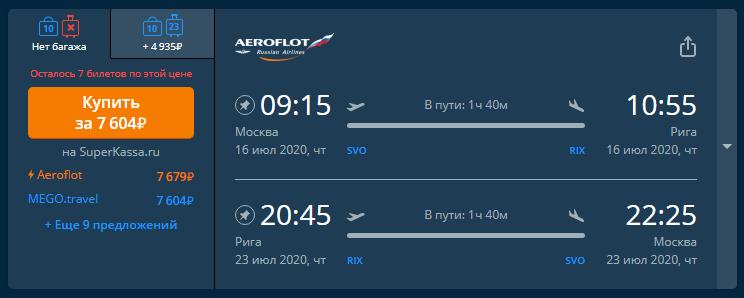 Акция от Аэрофлота в Ригу из Москвы за 7200 туда-обратно