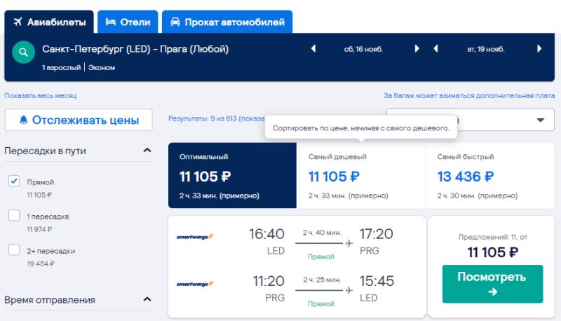 Прямой перелет в Прагу из Санкт-Петербурга за 11 100 за оба направления