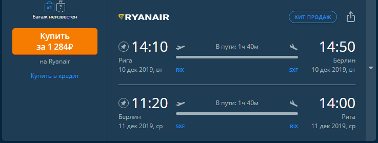 В Берлин или Прагу прямым рейсом от 1 284 туда и обратно