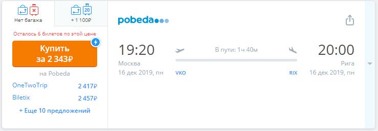 В Европу из Москвы от 2 150р за билет в одну сторону