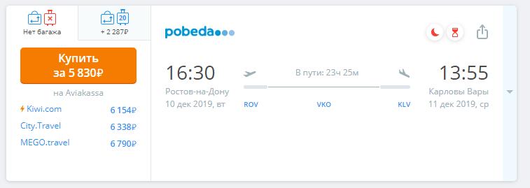 Билеты в Чехию из регионов в декабре от 12 120 туда-обратно