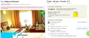 Воронеж, тур для вас. Неделя в Эмиратах от 16000р/чел.