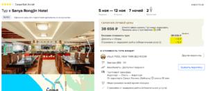 Туры на Хайнань из Нижнего Новгорода от 16500р/чел за 7 ночей