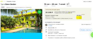 Туры на неделю в Гоа от 16400р/чел. Вылет из Москвы через неделю