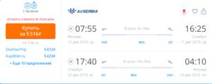 AirSerbia. Полеты из Москвы в Стамбул от 5400р RT