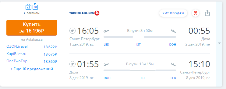 Акция для Санкт-Петербурга от Turkish Airlines в Доху (Катар) за 16 200 р. туда-обратно