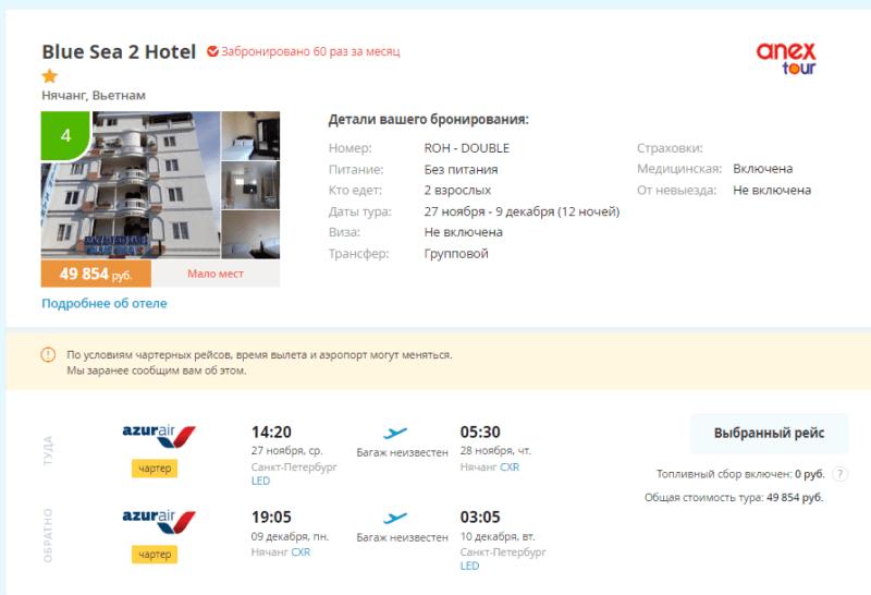Горящий тур из Санкт-Петербурга во Вьетнам на 12 ночей от 24 900 р./чел