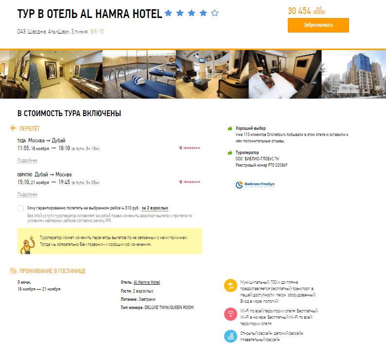 Тур из Москвы в Эмираты на три ночи за 13 500 за одного