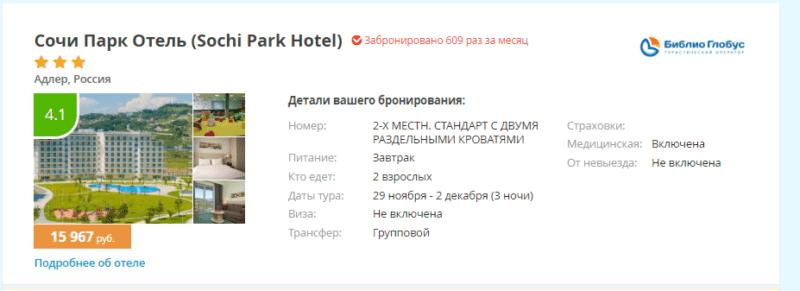 Тур выходного дня из Москвы в Адлер или Питер на три дня от 7 000 за человека