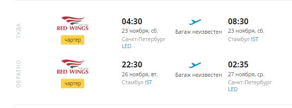 Тур в Стамбул из Питера от 12 100 на 3 дня с завтраками