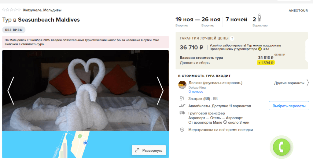 Горящий тур из Москвы на Мальдивы по цене Турции на 7 ночей от 17 375 р с человека