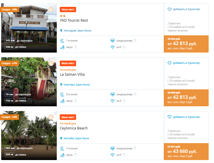 Тур из Москвы на Шри-Ланку за 21 400 с человека на 8 ночей