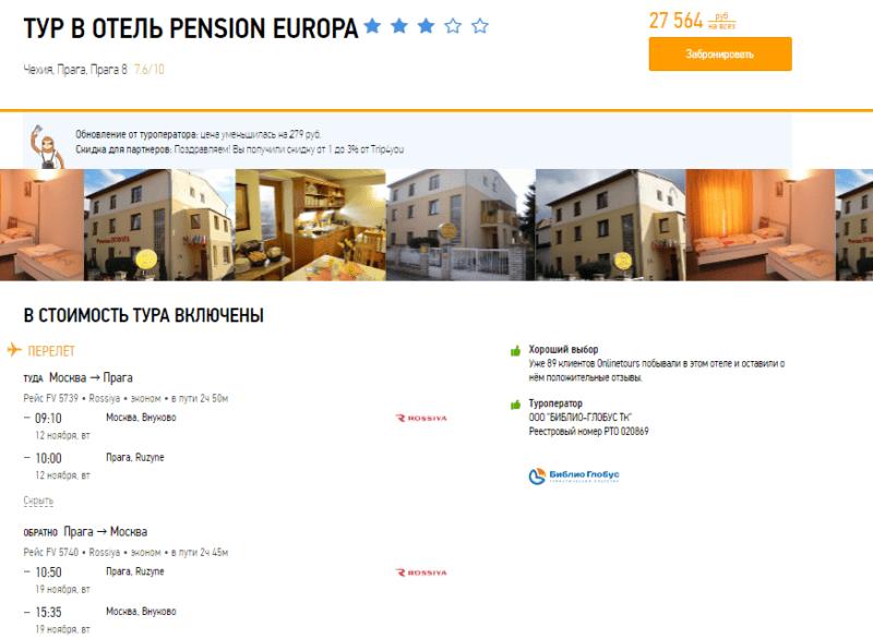 Тур в Прагу из Москвы на неделю от 13 800 с завтраком