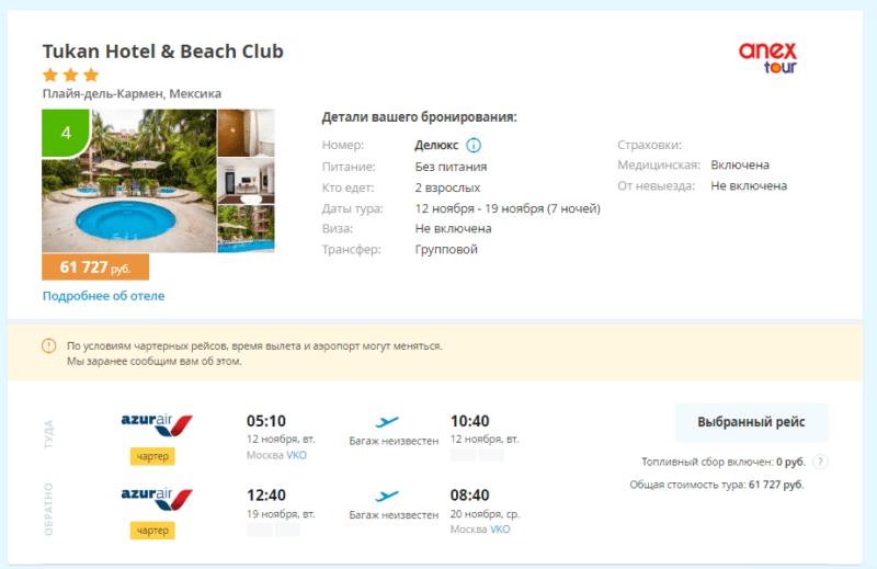 Тур на неделю в Мексику из Москвы по цене авиаперелета - за 30 864 с человека