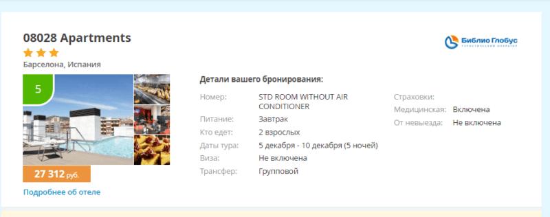 Летим из Москвы в Барселону туром на 4 ночи в декабре за 13 650 с человека.