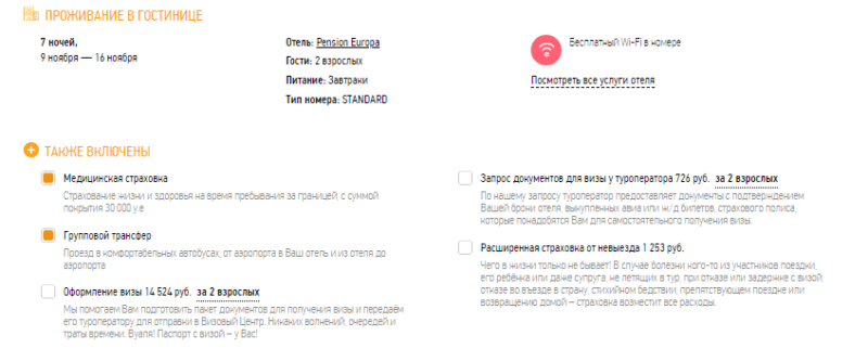 Тур в Чехию из Санкт-Петербурга на 7 ночей от 12500 с человека 12