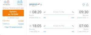 Аэрофлот. Полеты из многих городов России в Москву от 5900р (туда-обратно)