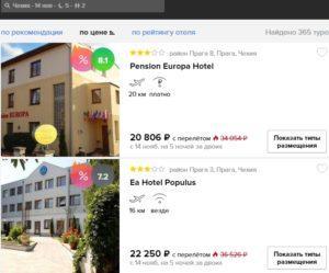 Горящие туры в Прагу на 5 ночей от 10400р/чел за 5 ночей