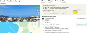 Горящие туры в Таиланд из Москвы от 24500р/чел за 11 ночей