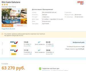 Горящие туры в Шри-Ланку из Москвы от 27800р/чел за 12 ночей