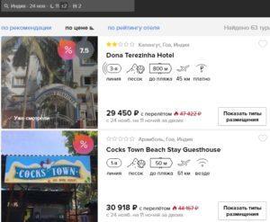 Краснодар. Супер-дешевые туры в Гоа от 14700р/чел за 11 ночей