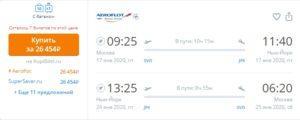 Аэрофлот. Прямые рейсы из Москвы в США, Мальдивы или Кубу от 26400р RT