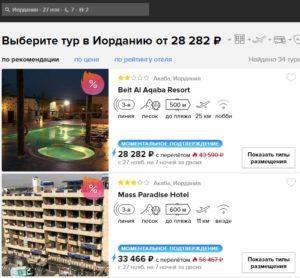 Горящие туры в Иорданию ищ Москвы от 14100р/чел за 7 ночей