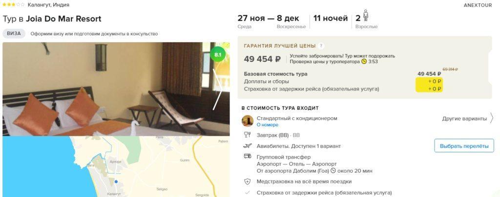 Туры из Москвы в Гоа на 11 ночей от 18400р/чел