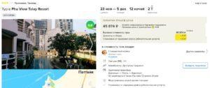 Горящие туры из Москвы в Таиланд на 12 ночей от 21200р/чел