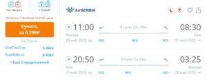 Распродажа от AirSerbia. Для Москвы, Санкт-Петербурга и Краснодара