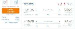AirSerbia. Из Москвы и Санкт-Петербурга в Амстердам от 8400р RT. Есть даже лето
