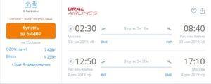Чартер в Эмираты. Прямые рейсы из Москвы в ОАЭ за 6400р RT