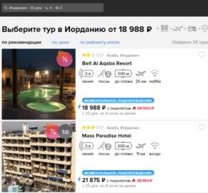 Туры из Москвы в Акабу от 9500р/чел за 4 ночи