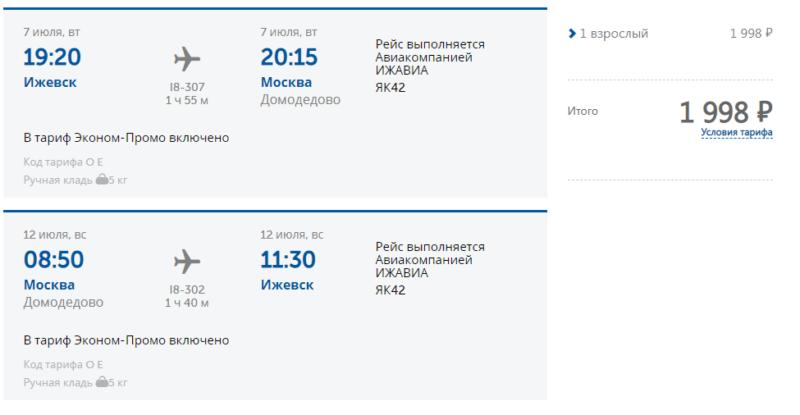Прямые рейсы из Питера и Москвы в Ижевск по 999 рублей