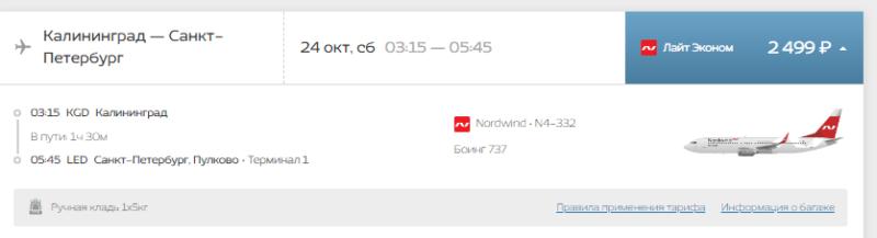 Новогодняя распродажа от Nordwind: 147 направлений со скидкой до 80%