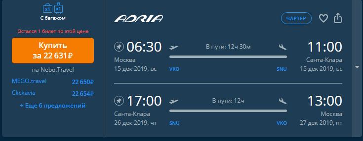 Прямые рейсы из Москвы на Кубу за 22 631 рубль туда-обратно