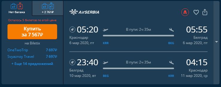 Распродажа у Air Serbia: билеты из Москвы, Питера и Краснодара в Белград от 2784 руб в одну сторону и от 6 996 руб туда-обратно.