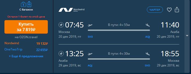 Прямой рейс из Москвы в Иорданию с багажом за 7 819 р. туда-обратно