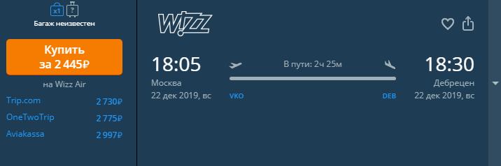 Прямые рейсы из Москвы или обратно на Рождественские ярмарки в Европу от 1 999 руб