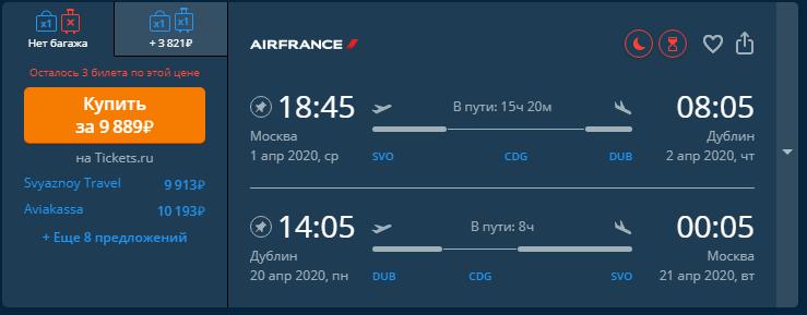 Новогодняя акция от AirFrance — участвуют многие направления. Из Москвы в Мадрид, Амстердам, Дублин от 9700 р. туда-обратно