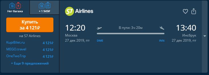Встречаем Новый год в Австрии из Москвы прямым рейсом за 7 458 р туда-обратно