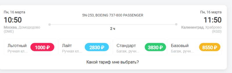 Субсидированные билеты по России от Nordavia