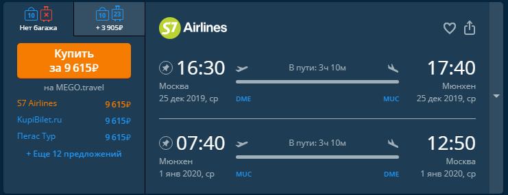 Авиабилеты из Москвы в Европу на Новый год от 5 323 р туда-обратно