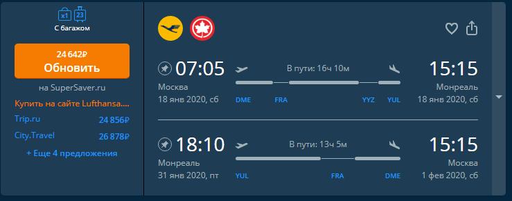 Полеты из Петербурга и Москвы в Канаду от 23 940 рублей туда-обратно с багажом