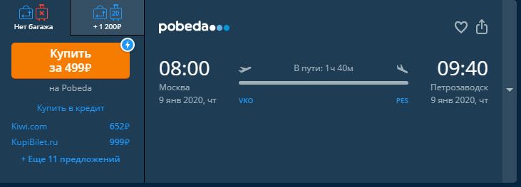 Распродажа от Победы: билеты из Москвы в Карелию за 499 руб.