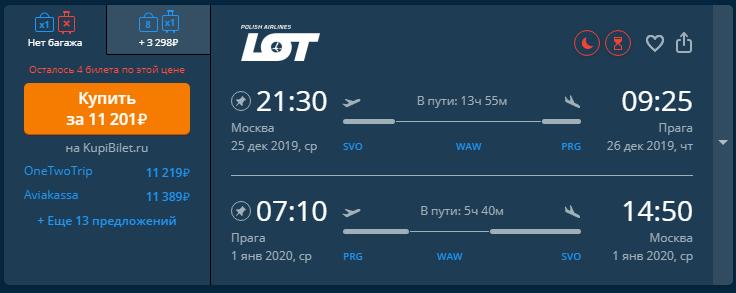 В Прагу на Рождество и Новый год прямым рейсом из Москвы за 12 100 туда-обратно