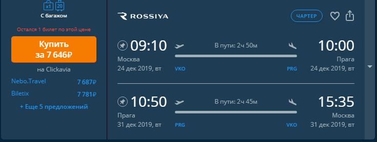 Горящие чартеры из Москвы и Санкт-Петербурга в Чехию от 7 600 туда-обратно