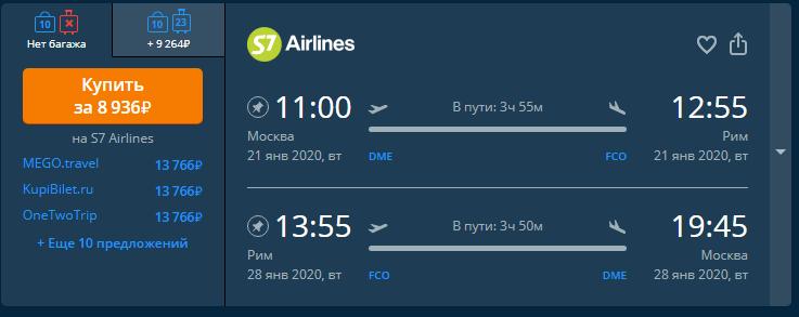 Распродажа S7: прямые рейсы из Москвы и Санкт-Петербурга в Италию со скидкой до 40%